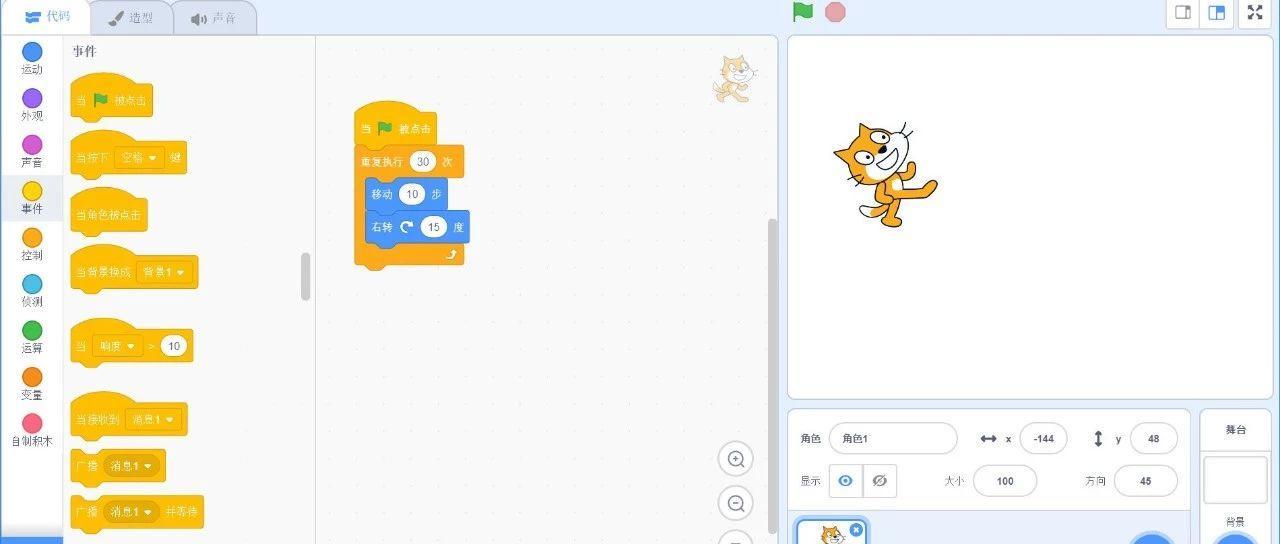 编程启蒙| Scratch安装,编写第一个Scratch程序