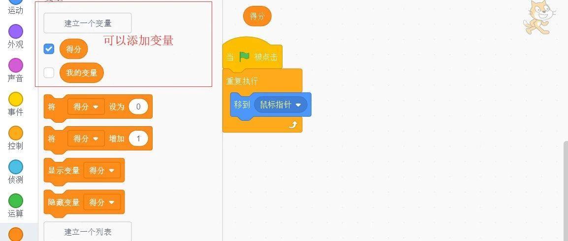 编程启蒙| Scratch第三讲:如何设置变量