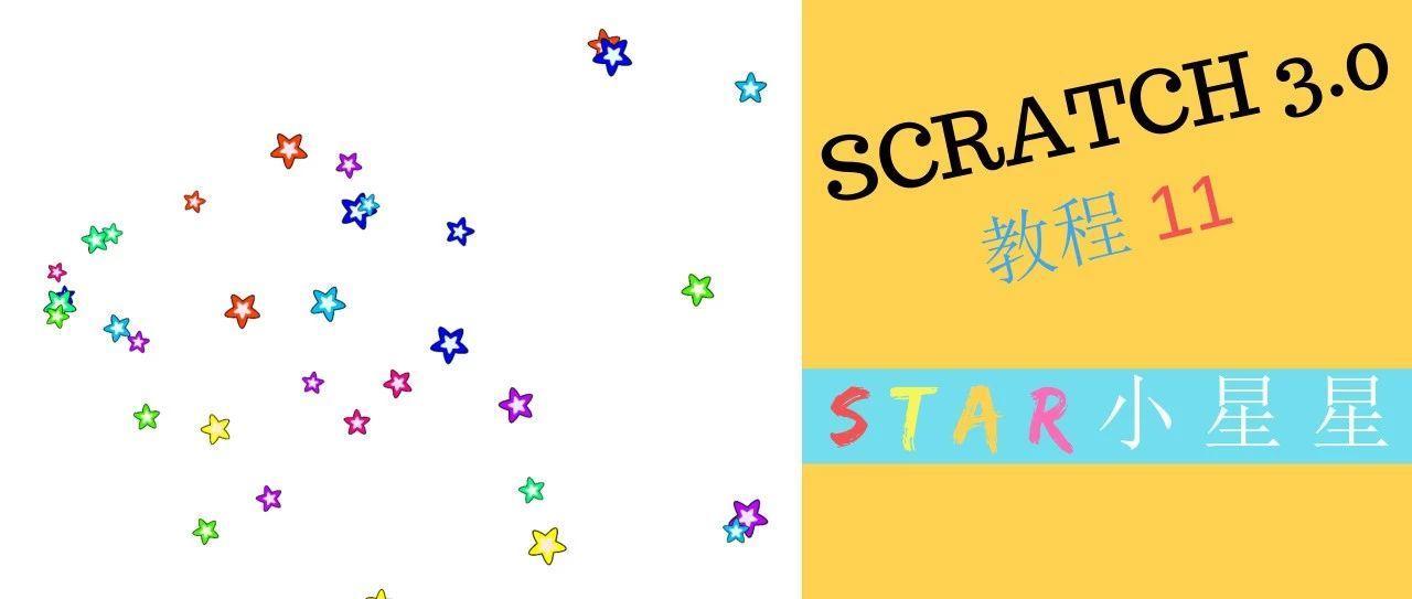 Scratch 3.0 教程11:一闪一闪小星星