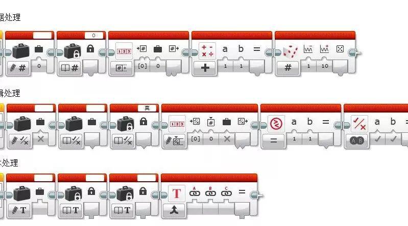 【EV3基础编程 第七课】认识数据处理模块们