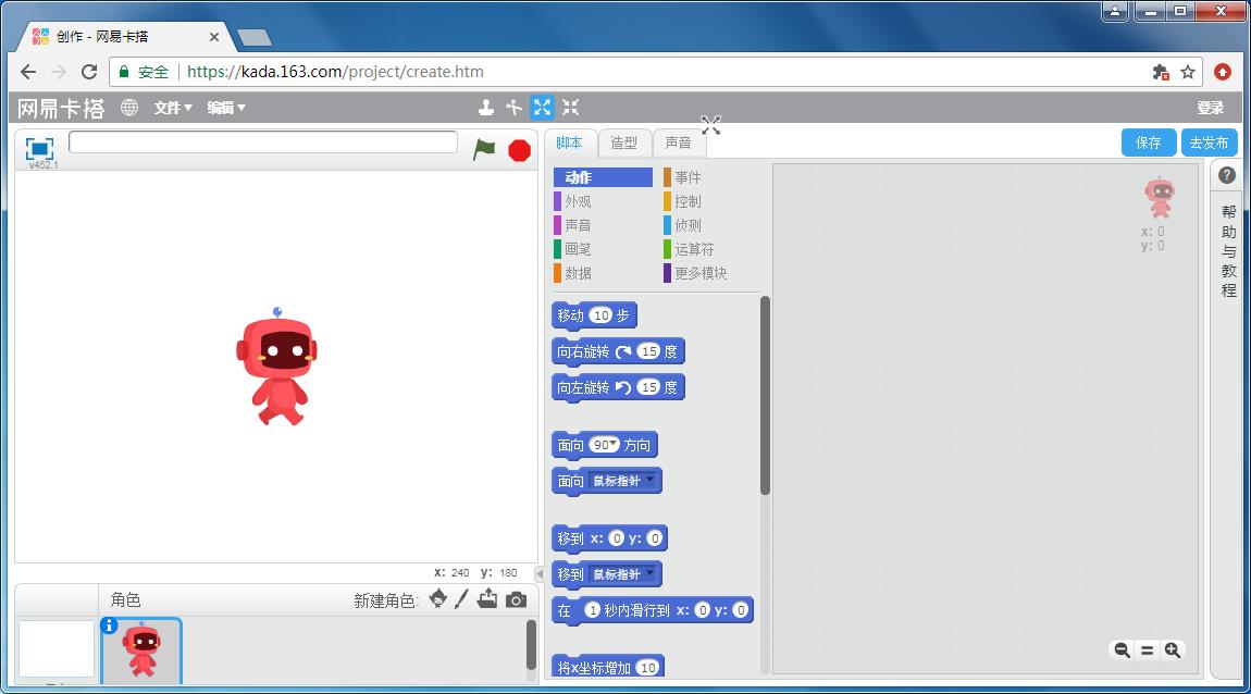 少儿创意学编程(Scratch基础篇):第3课——捉鬼敢死队