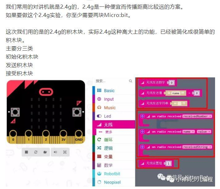 Micro:bit入门教程10——学习2.4G通讯