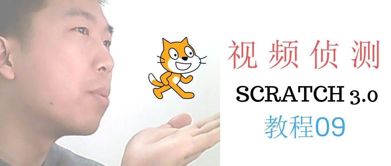 scratch3.0教程09—视频侦测