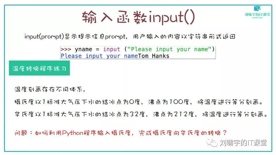 【Python编程入门第二课】变量