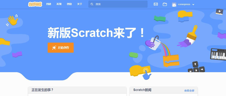 少儿编程 | 02.Scratch编程环境