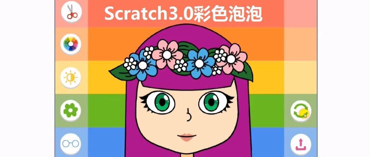 scratch3.0教程06——渐变彩色泡泡