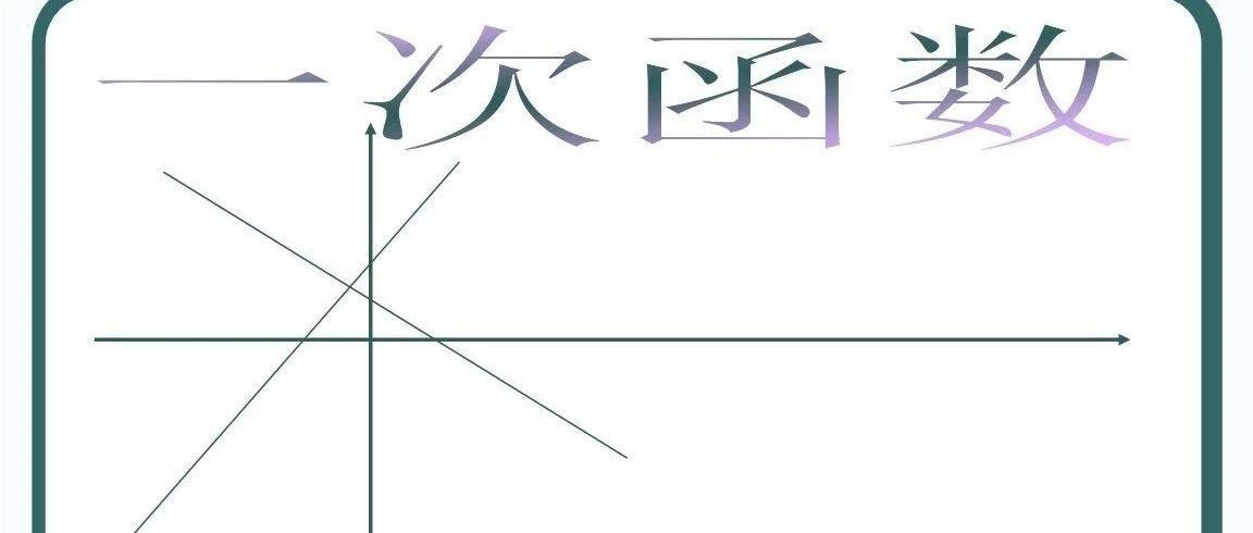 第二〇九课 变化的函数