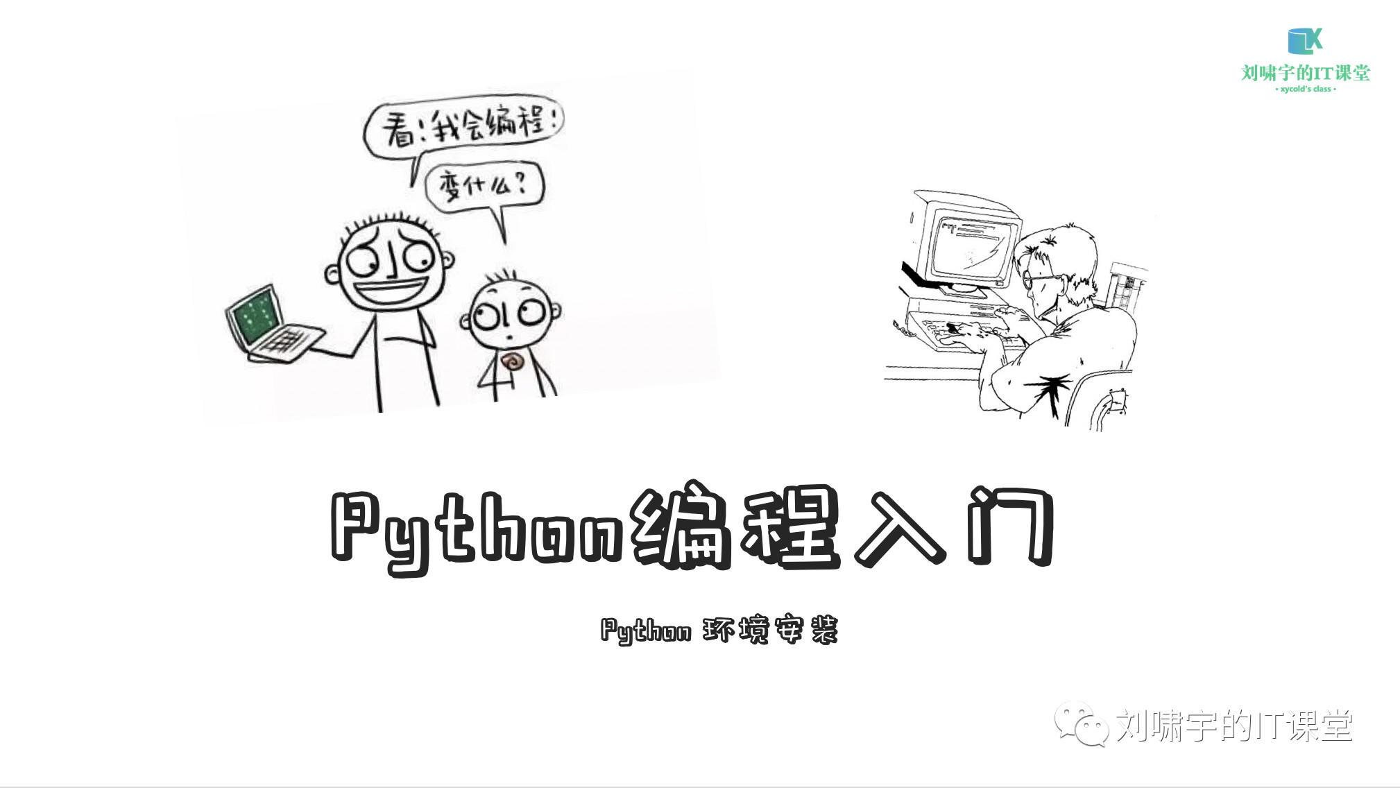 Windows系统下学习安装Python环境