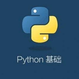 【Python编程基础】第三讲:变量与数据类型