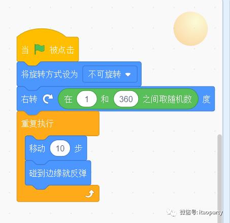 Scratch零基础起步攻略(三·角度)
