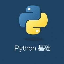【Python编程基础】第二讲:输入与输出