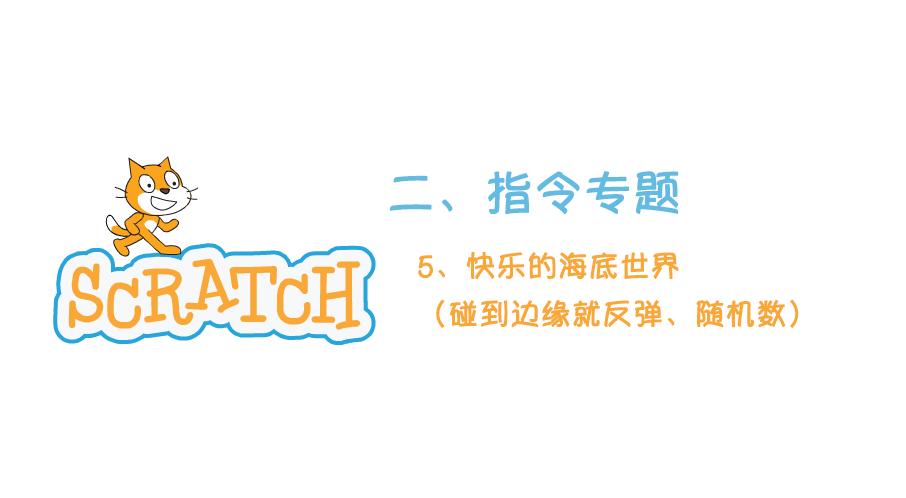 Scratch指令专题2.5:快乐的海底世界(边缘反弹、随机数)