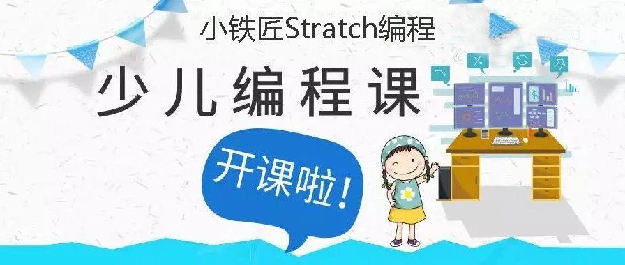 少儿编程系列之Scratch就该这么学——Scratch界面介绍(1)