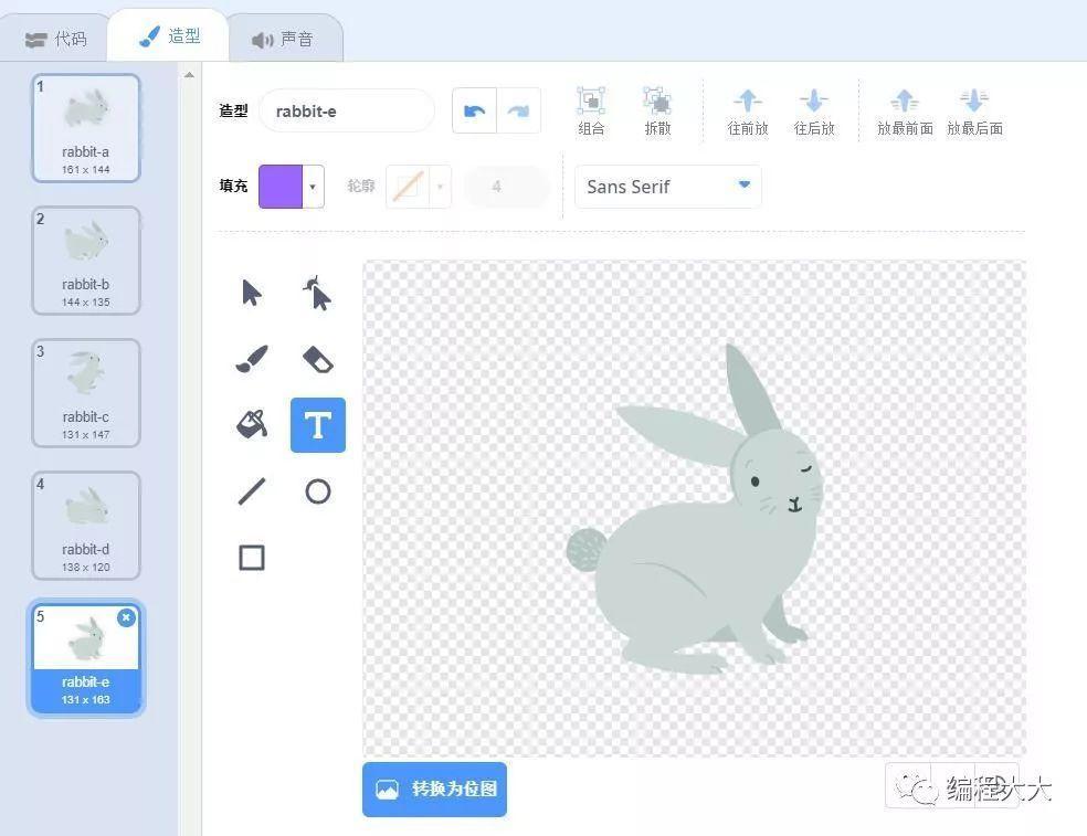Scratch少儿编程(一):小熊画画
