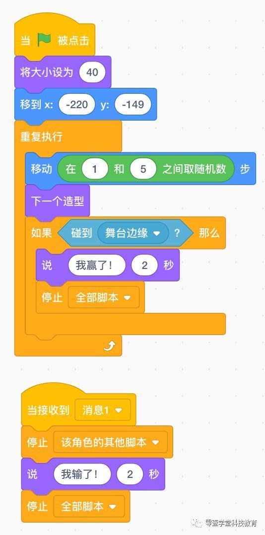 跟我一起学编程—《Scratch3.0编程》第26课:百米大战