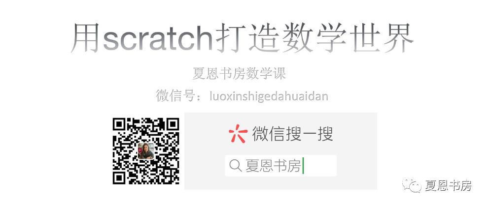 用scratch打造数学世界(三)