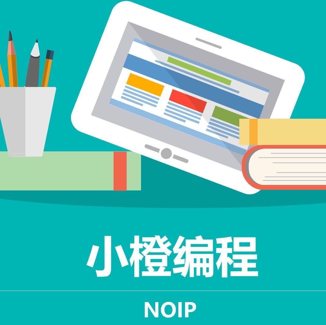 2017年NOIP普及组第2题—图书管理员