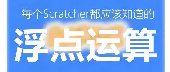 每个Scratcher都应该知道的浮点运算
