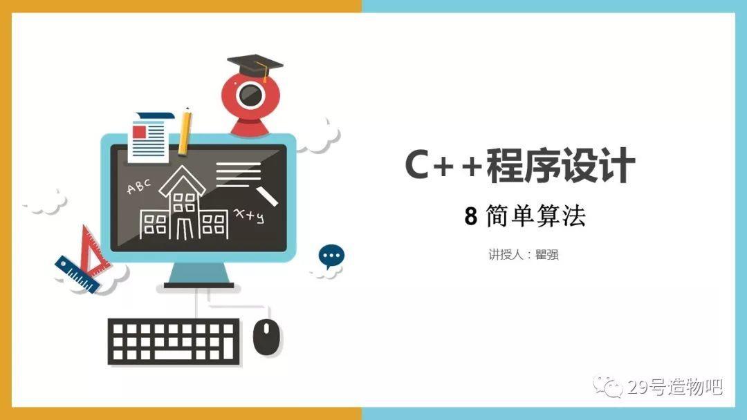 【C++程序设计】第十四讲:简单算法