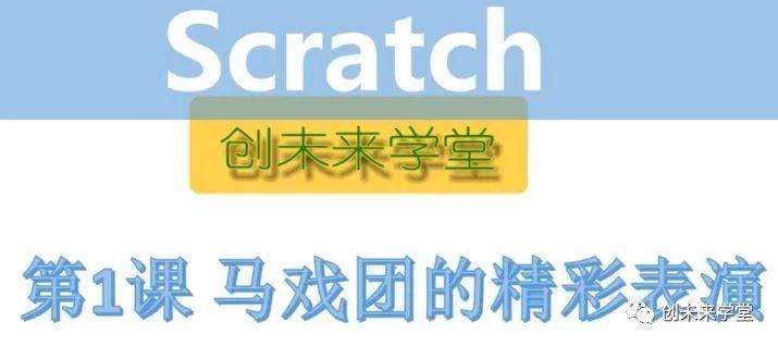 【Scratch公益课】第1课 《马戏团的精彩表演》