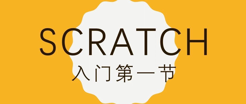 Scratch视频教程 | 第1节:阿福,不撞南墙不回头
