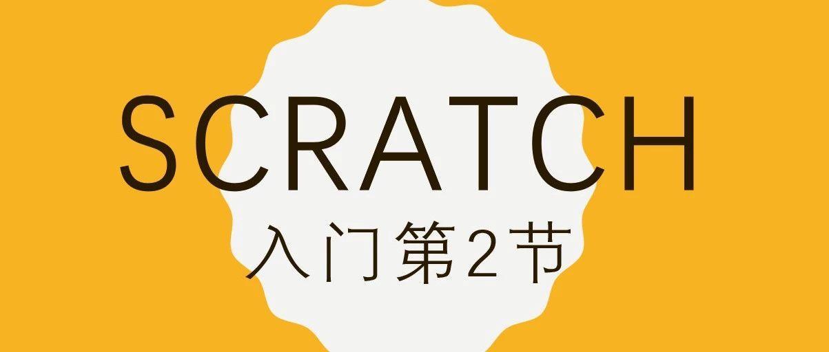 Scratch视频教程 | 第2节:阿福的太空漫步