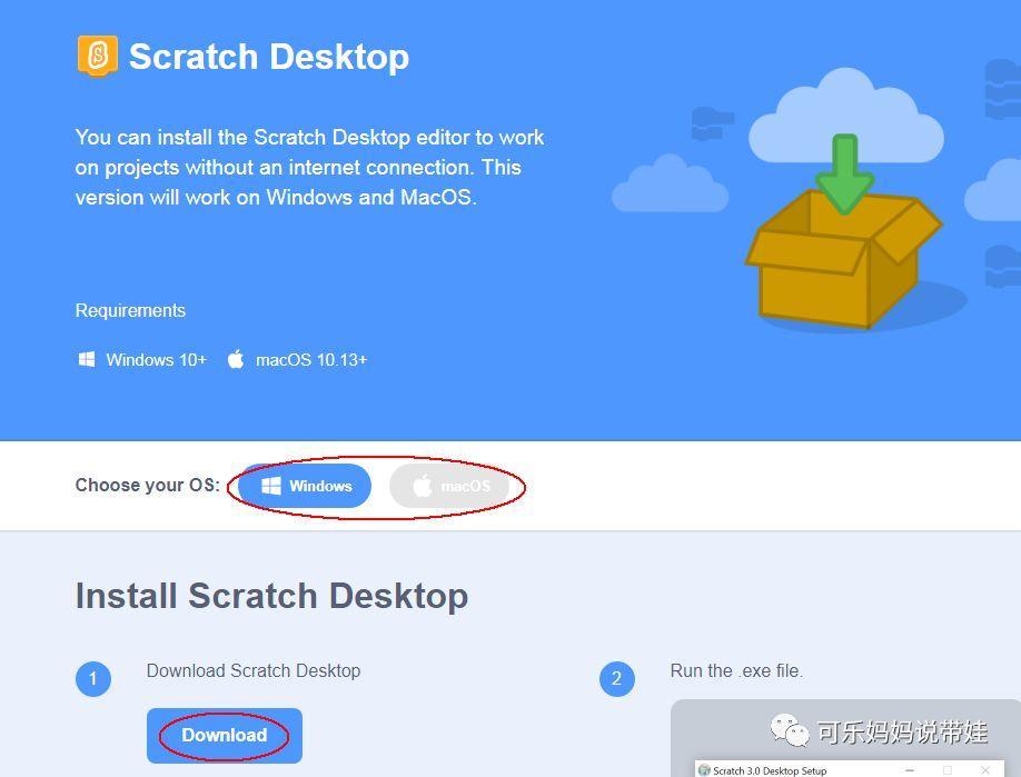 Scratch 02:软件安装及介绍