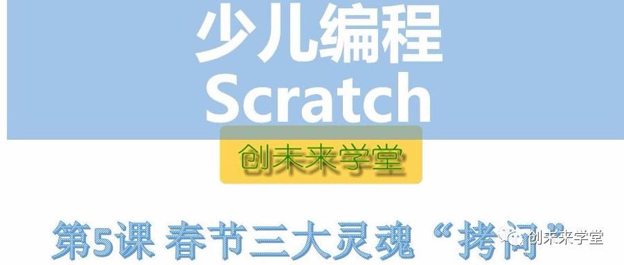 【Scratch公益课】第5课 春节三大灵魂拷问