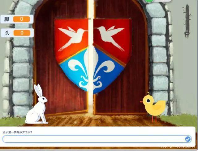 Scratch3.0编程小课堂(奥数题:鸡兔同笼)