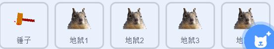 少儿创意编程scratch初级游戏--打地鼠