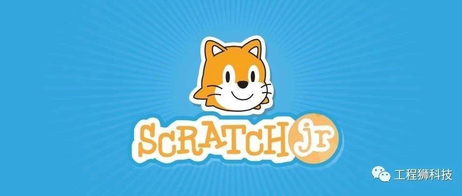 动手玩转ScratchJr编程