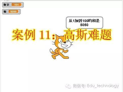【Scratch第14期】案例11:高斯难题