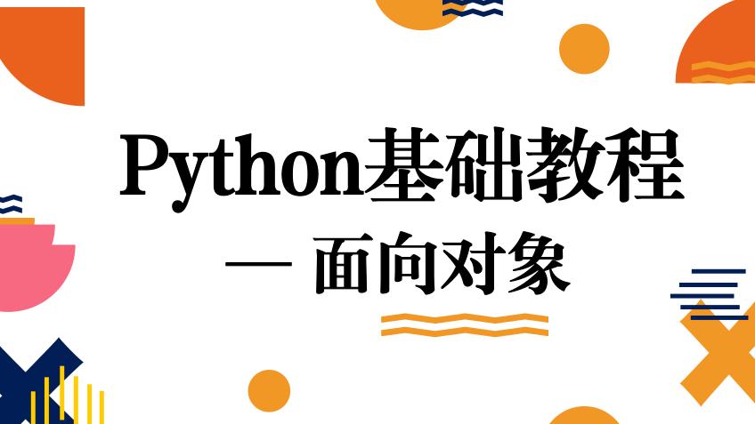 少儿Python基础(8) | 类与面向对象(1)
