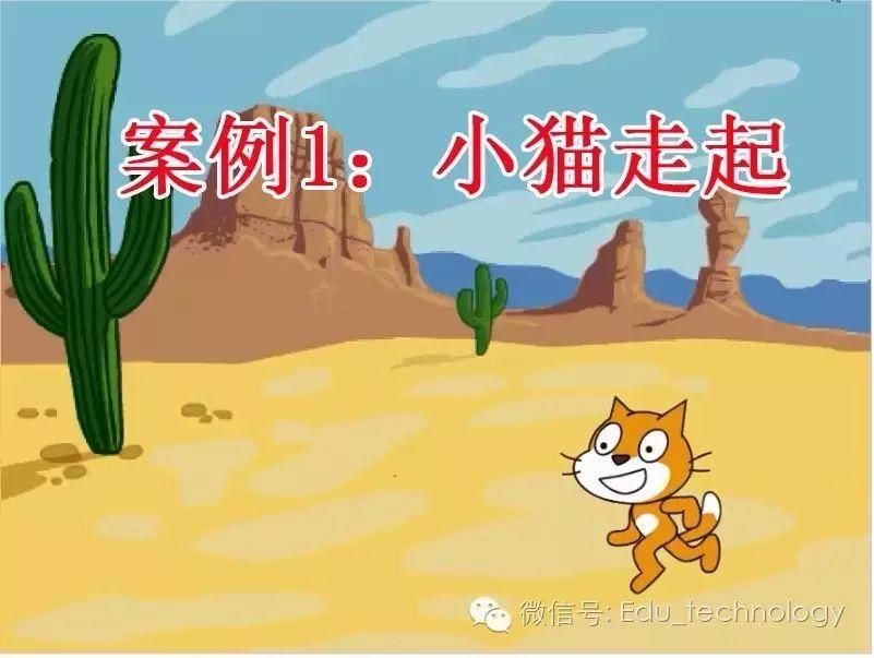 【Scratch第4期】案例1:小猫走起