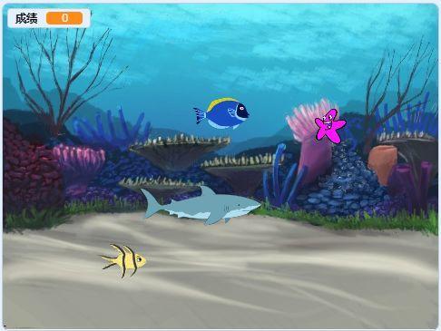 跟我学Scratch编程:贪吃鱼(十一)
