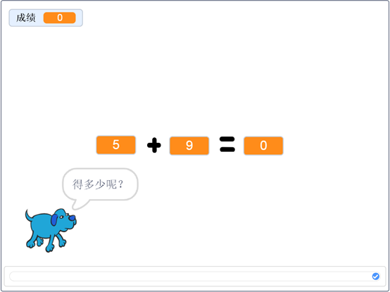 跟我学Scratch编程:加法练习器(十三)