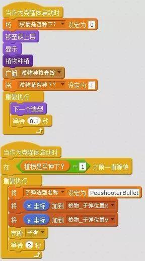用scratch编写植物大战僵尸(16)