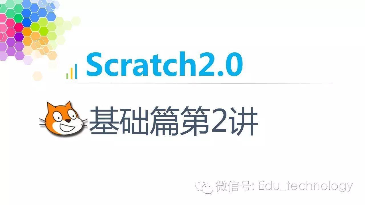 【Scratch第2期】Scratch2.0菜单栏和工具栏