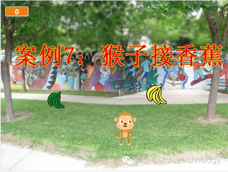 【Scratch第10期】案例7:猴子接香蕉