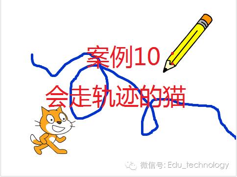 【Scratch第13期】案例10:会走轨迹的猫