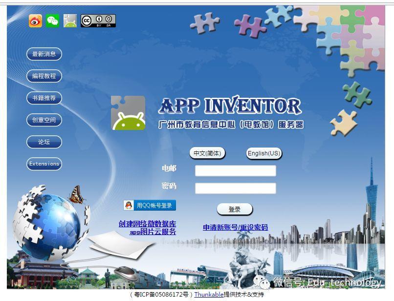 【App Inventor第2期】 开发环境搭建