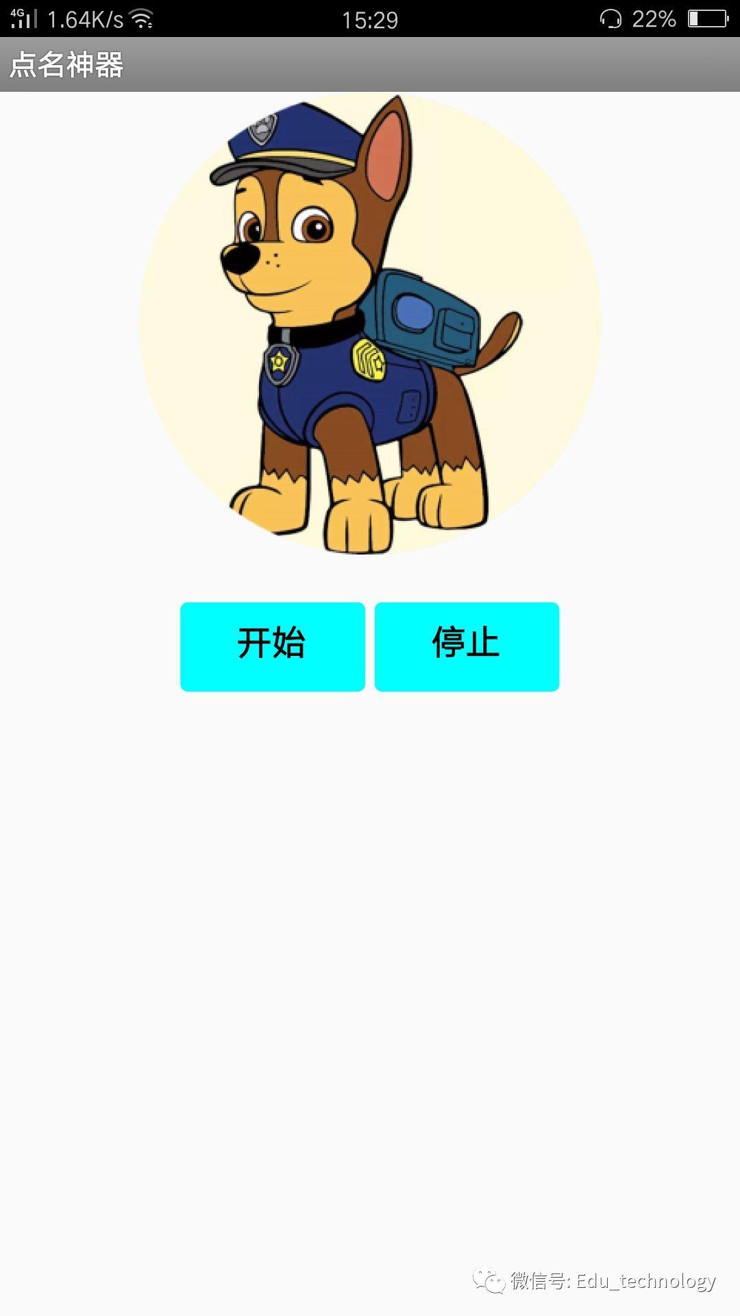 【App Inventor第5_3期】点名神器3