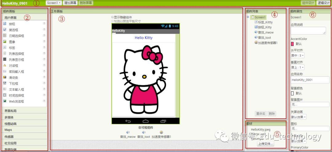 【App Inventor第3期】 界面功能介绍
