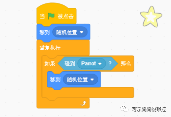 Scratch 18:小游戏 收集星星 (2)