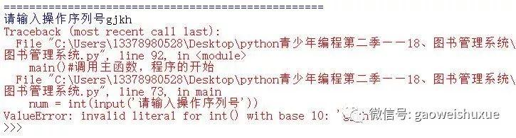 python青少年编程第二季——18、图书管理系统