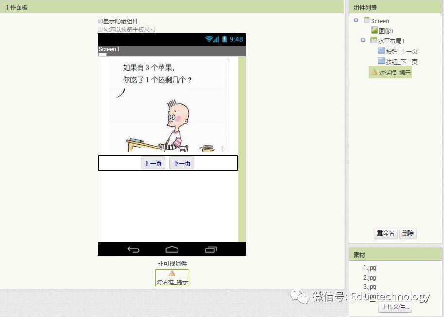 【App Inventor第6期】连环画