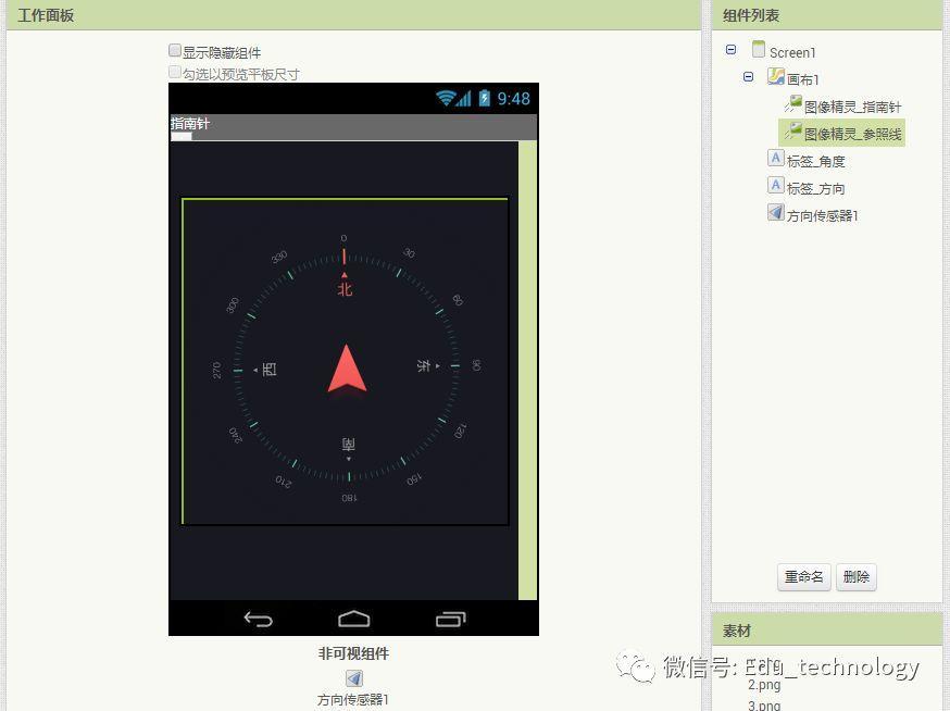 【App Inventor第7期】指南针