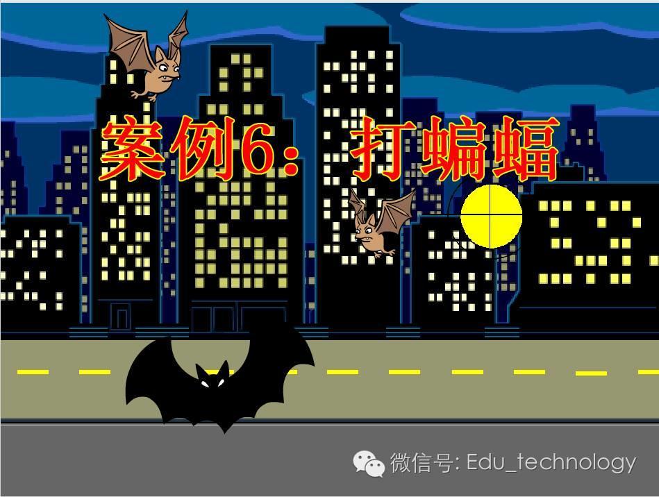【Scratch第9期】案例6:打蝙蝠