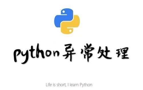 少儿Python基础(10) | 异常处理