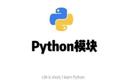 少儿Python基础(11) | 模块